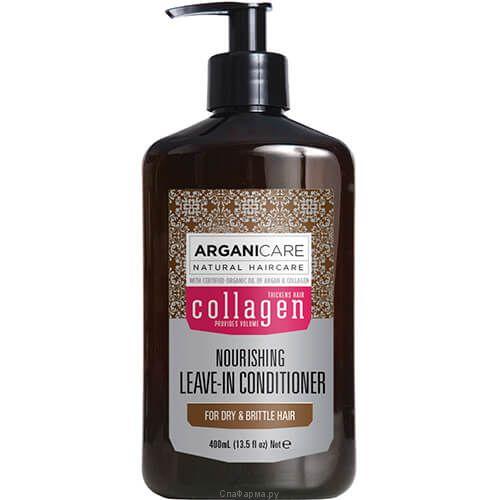 Коллагеновый несмываемый кондиционер для волнистых волос ArganiCare (АрганиКеа) 400 мл